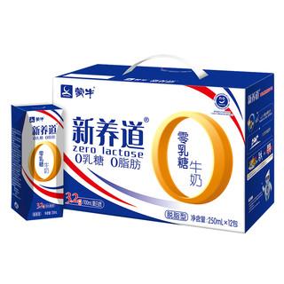 MENGNIU 蒙牛 新养道零乳糖脱脂型牛奶250ml*12盒/箱 0乳糖0脂肪牛奶 礼盒装
