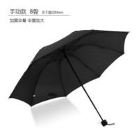 雄毅 8骨 雨伞 手动款