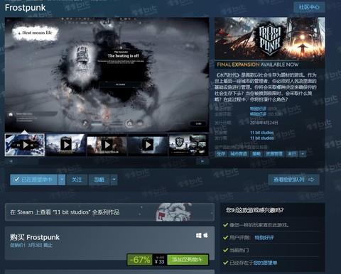 Steam游戏平台《Frostpunk(冰汽时代)》PC数字版中文游戏
