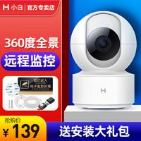 小米摄像头米家小白360度全景云台Y2智能摄像机1080P高清夜视家用无线wifi连手机远程监控器摄影头