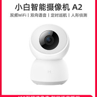 小白智能摄像机A2云台版监控家用远程手机360度全景小米摄像头A2