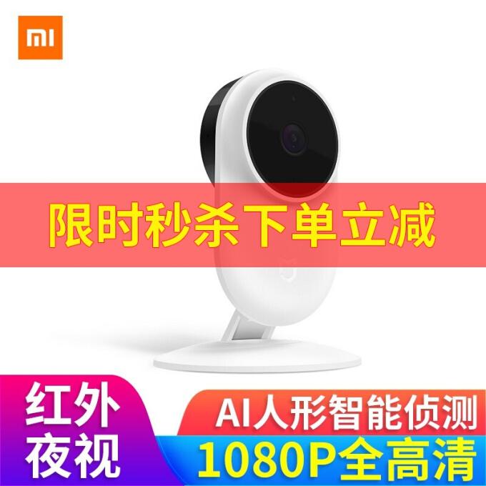 小米(MI) 智能攝像機1080P高清夜視家用攝像頭手機遠程wifi網絡無線監控小白攝像頭C1看回放 小米米家智能攝像機