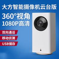 大方智能摄像机云台版1080P高清夜视无线监控网络摄像头家用wifi