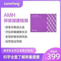 23魔方 AMH女性卵巢健康检测