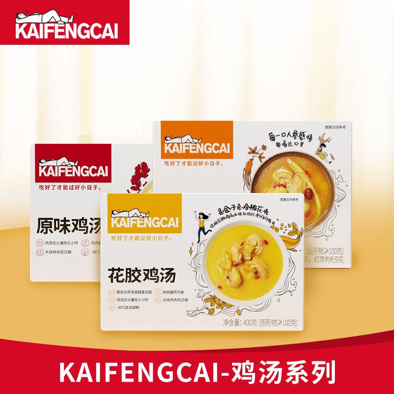 KAIFENGCAI加热鸡汤原味滋补营养速食汤4盒装(生鲜)