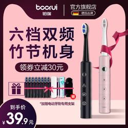 德国铂瑞BR-Z2电动牙刷情侣套装学生党男士女生款超全自动充电式