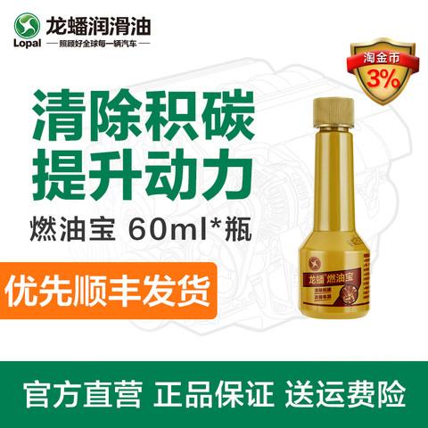 龙蟠燃油宝汽车除积碳清洗剂汽油添加剂通清理油路PEA提升动力