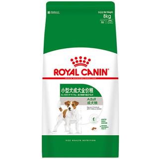 ROYAL CANIN 皇家 PR27小型犬成犬狗粮 8kg