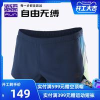 必迈2020新款1寸跑步竞速短裤男速干透气马拉松训练运动短裤