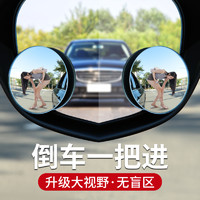 汽車后視鏡小圓鏡倒車神器盲區反光輔助鏡360度高清大視野防水鏡