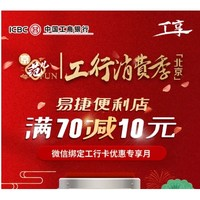 微信专享:工商银行 X 中石化 易捷便利店微信支付优惠