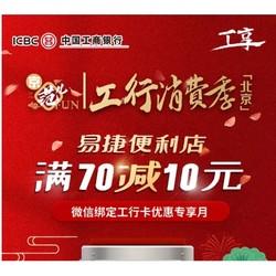 工商银行 X 中石化 易捷便利店微信支付优惠