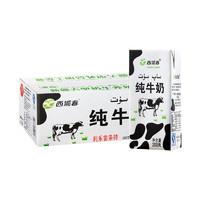 新疆西域春纯牛奶早餐奶整箱200g*20盒新疆特产早餐奶 *2件