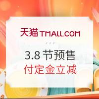 天猫 家居百货3.8节预售 促销活动