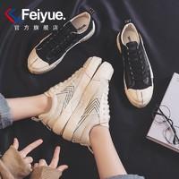 feiyue 飞跃X回力无效电阻联名款 FXY-059TC 女士休闲鞋