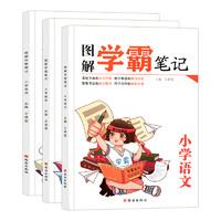 《黄冈 小学学霸笔记:语文+数学+英语》 全3册