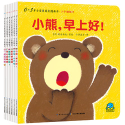 《0-3岁小宝贝成长图画书·小手翻翻书》(套装 共6册)