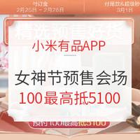 女神超惠买、促销活动:小米有品APP 38女神节 预售会场