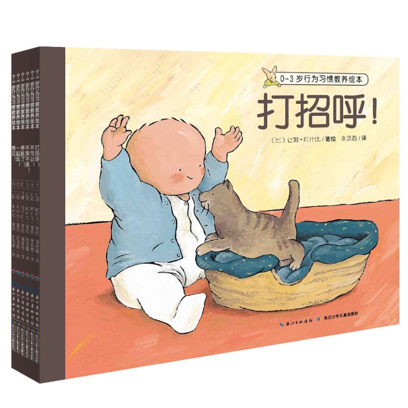 《0-3岁行为习惯教养绘本》(套装共6册)