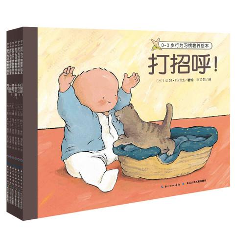 PLUS会员:《0-3岁行为习惯教养绘本》(套装共6册)