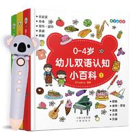 《0-4岁幼儿双语认知小百科》(点读版、盒装、套装共3册)