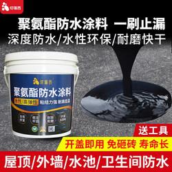 切瑞西水性聚氨酯防水涂料屋顶补漏防水材料 棕黑 国标级1kg刷2遍约1-2㎡