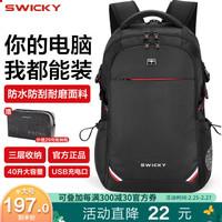 京東PLUS會員 : 瑞士SWICKY 雙肩電腦包韓版大容量商務筆記本電腦包