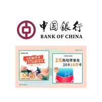 中国银行 X 哈啰出行/美团单车 骑车优惠