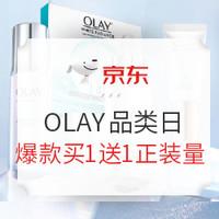 促销活动:京东 OLAY 玉兰油自营旗舰店 超级品类日