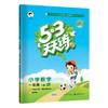 《53天天练 小学数学 一年级 下册》(人教版 2021春版)