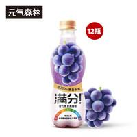 Genki Forest 元気森林 夏黑葡萄味 满分微气泡水 380ml*12瓶 *2件
