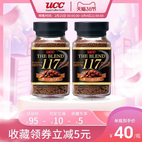 UCC悠诗诗117速溶冻干咖啡90g*2 UCC117香纯浓郁黑咖啡速溶咖啡粉