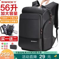 京東PLUS會員 : 瑞士SWICKY 商務雙肩電腦包大容量臭氧殺菌多功能可裝17吋筆記本特大號旅行包