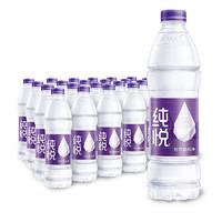 ChunYue 纯悦 纯净水 550ml*24瓶
