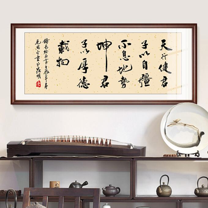 忆画字画 《天行健》装饰画有框  书法壁画