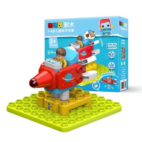 布鲁可积木 大颗粒积木玩具布鲁可百变创意拼搭桶 创造大师系列 我的乐园 摇摆火箭(补充包)