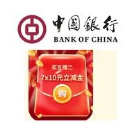 中国银行 微信立减金买五赠二