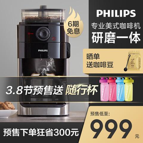飞利浦美式咖啡机家用研磨一体全自动小型办公室现磨半自动泡茶机