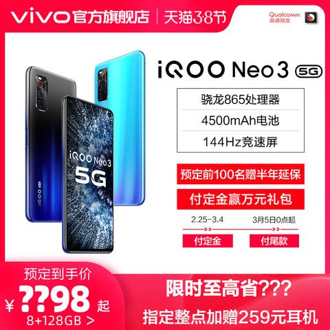 vivo iQOO Neo3高通骁龙865处理器5g游戏爱酷智能手机官方旗舰店vivoiqoo新neo纪念版