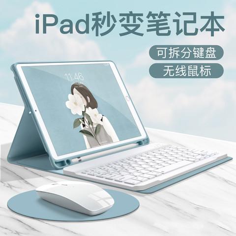 苹果2020新款ipad10.2寸8代蓝牙键盘2019air3保护套pro11