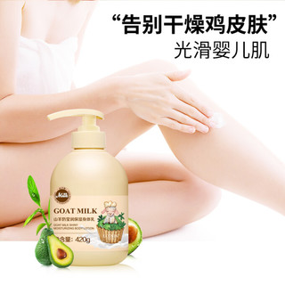 LCOSIN/兰可欣 身体乳保湿嫩白滋润肤乳奶香味420g/瓶 *2件