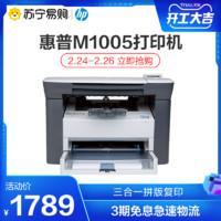 HP/惠普M1005黑白激光多功能打印机一体机打印复印扫描办公家用A4