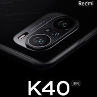 """Redmi K40系列 """"有点狠的真旗舰""""  新品发布直播"""