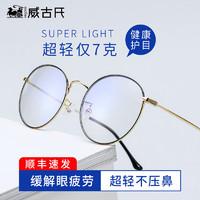 威古氏近視眼鏡女防藍光輻射超輕眼睛框鏡架男潮網上可配鏡片度數