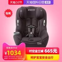 MAXI-COSI 迈可适 pria85儿童安全座椅