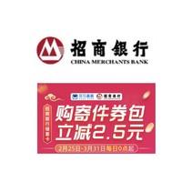 招商银行 X 菜鸟裹裹 储蓄卡支付优惠