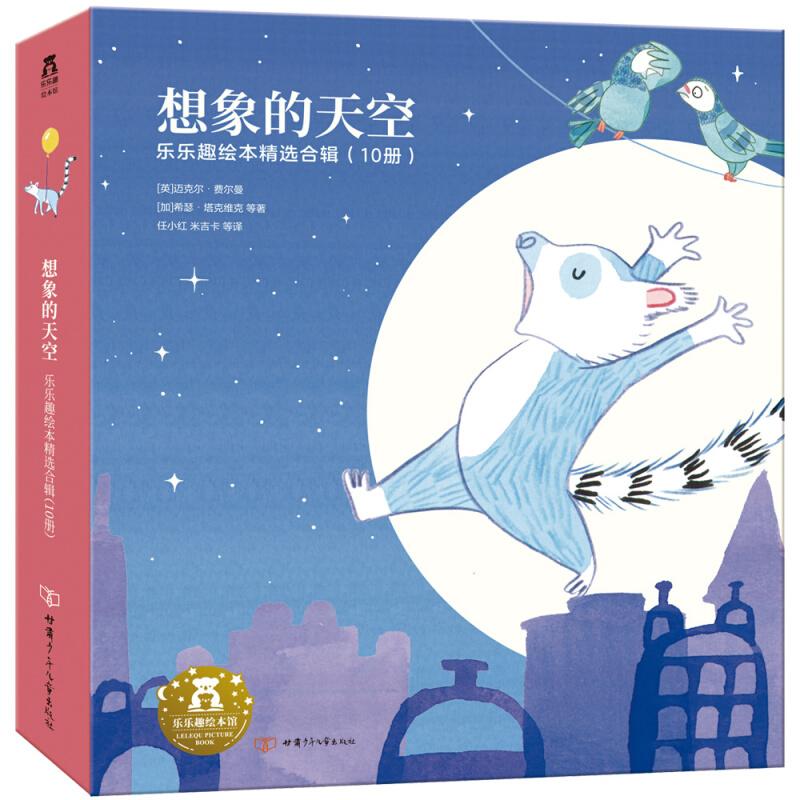 京东PLUS会员 : 《孩子想象力启蒙绘本合辑:想象的天空》(套装 共10册)