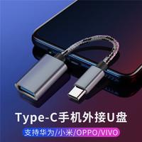 otg数据线type-c转接头tpc转usb3.0安卓通用typec平板云下载接U盘转换器适用于苹果电脑华为oppo小米vivo手机