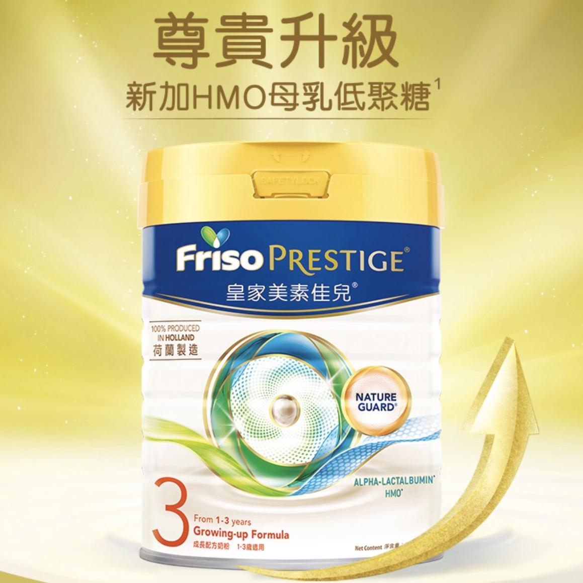 Friso 美素佳儿 皇家系列 配方奶粉 3段 800g 香港版