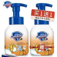 Safeguard 舒肤佳 儿童泡沫洗手液 280ml 金桔香型(赠同款 280ml) *6件